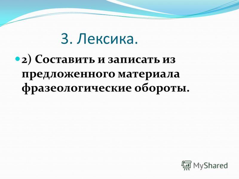 3. Лексика. 2) Составить и записать из предложенного материала фразеологические обороты.