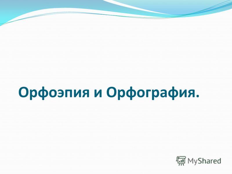 Орфоэпия и Орфография.