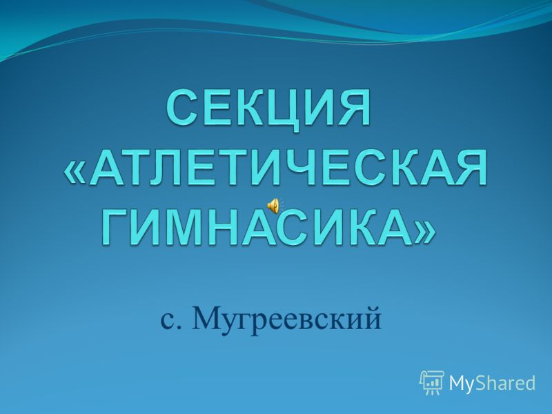 с. Мугреевский