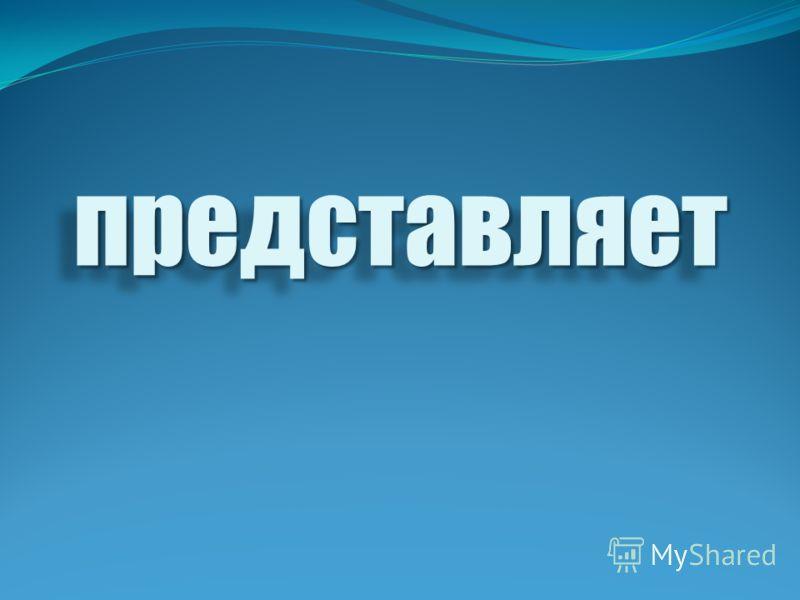 представляетпредставляет