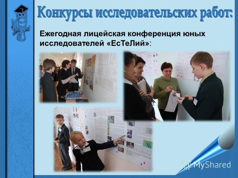 Ежегодная лицейская конференция юных исследователей «ЕсТеЛий»: