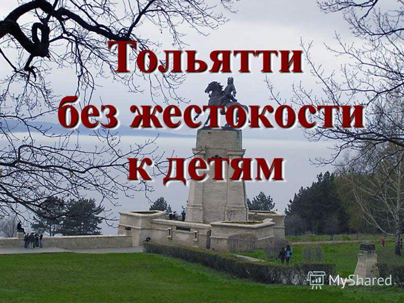 Тольятти без жестокости к детям