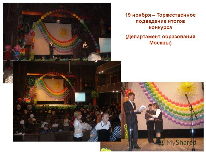 19 ноября – Торжественное подведение итогов конкурса (Департамент образования Москвы)