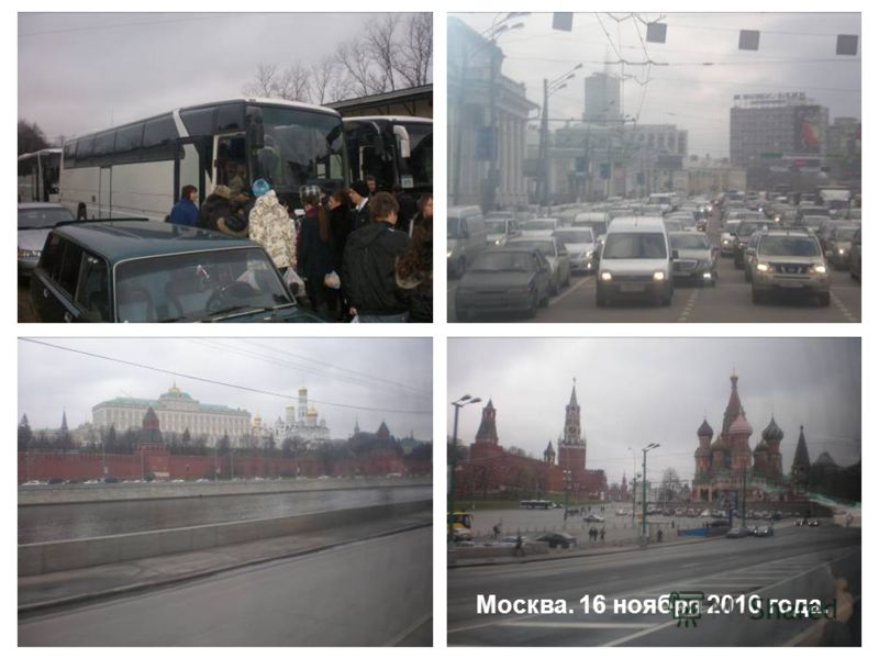 Москва. 16 ноября 2010 года.