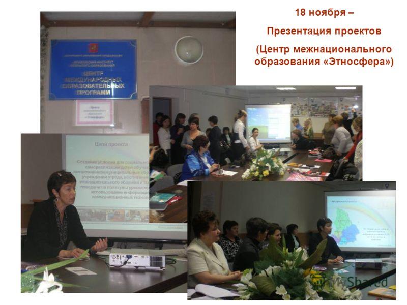 18 ноября – Презентация проектов (Центр межнационального образования «Этносфера»)