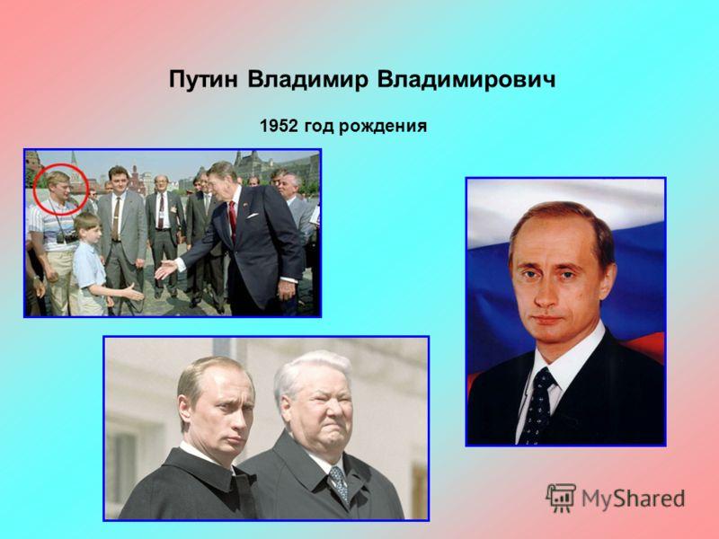 Путин Владимир Владимирович 1952 год рождения
