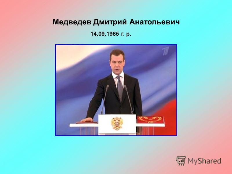 Медведев дмитрий анатольевич 14 09 1965 г