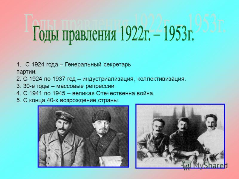 Война 5 с конца 40 х возрождение страны