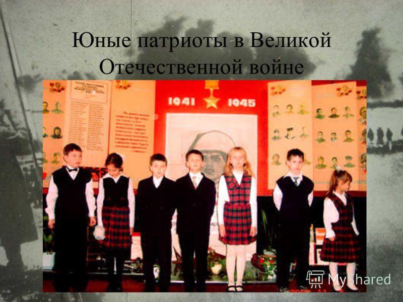 Юные патриоты в Великой Отечественной войне