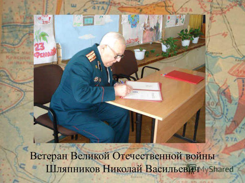 Ветеран Великой Отечественной войны Шляпников Николай Васильевич