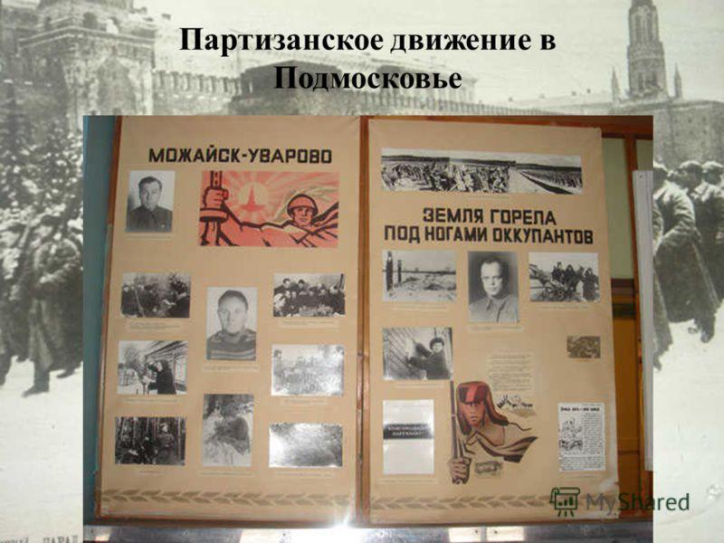 Партизанское движение в Подмосковье