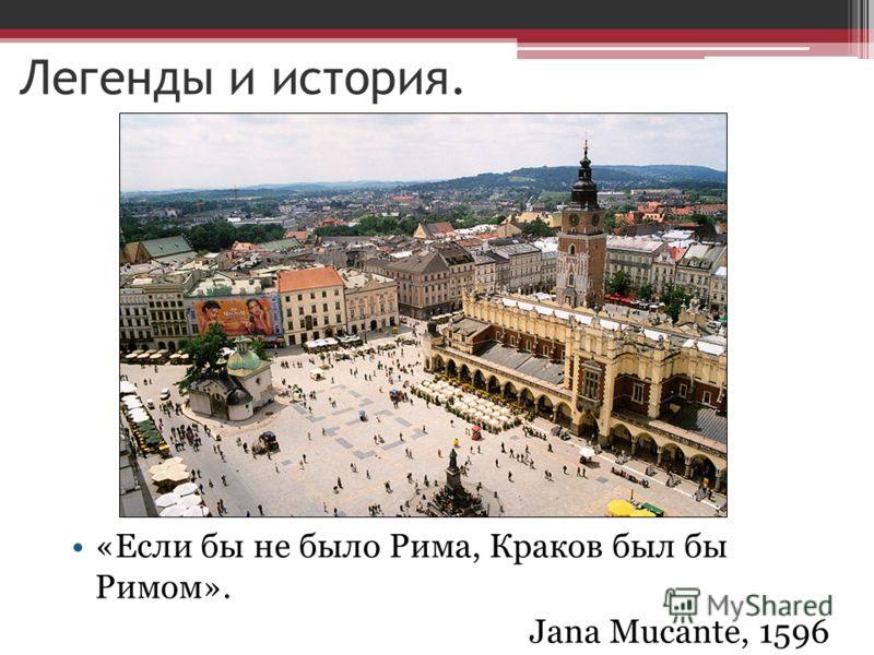 Легенды и история. «Если бы не было Рима, Краков был бы Римом». Janа Mucante, 1596