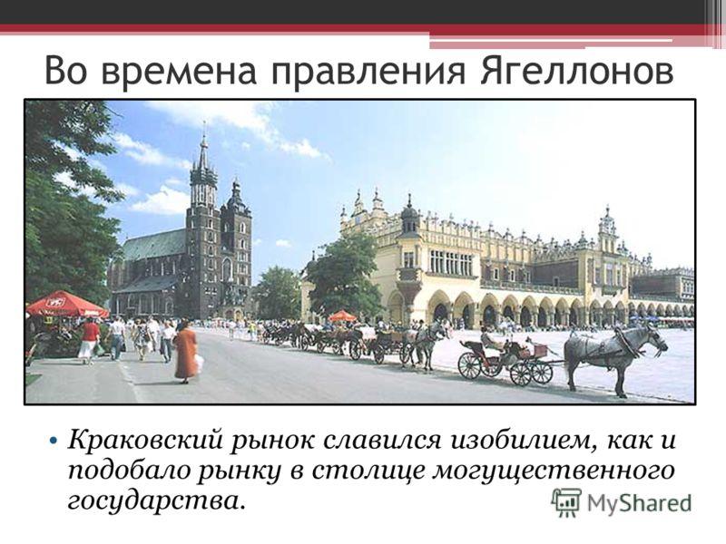 Краковский рынок славился изобилием, как и подобало рынку в столице могущественного государства. Во времена правления Ягеллонов