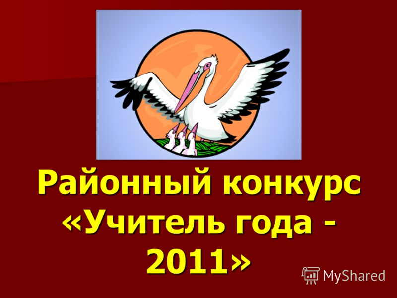 Районный конкурс «Учитель года - 2011»