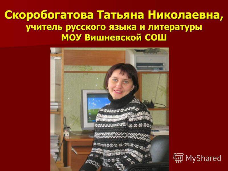 Скоробогатова Татьяна Николаевна, учитель русского языка и литературы МОУ Вишневской СОШ