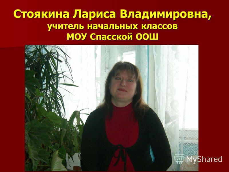 Стоякина Лариса Владимировна, учитель начальных классов МОУ Спасской ООШ