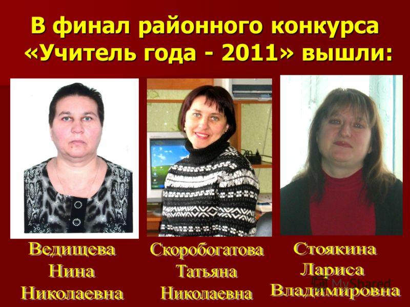 В финал районного конкурса «Учитель года - 2011» вышли: