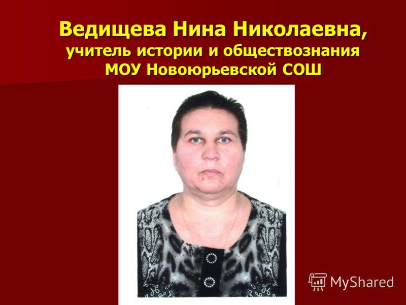 Ведищева Нина Николаевна, учитель истории и обществознания МОУ Новоюрьевской СОШ