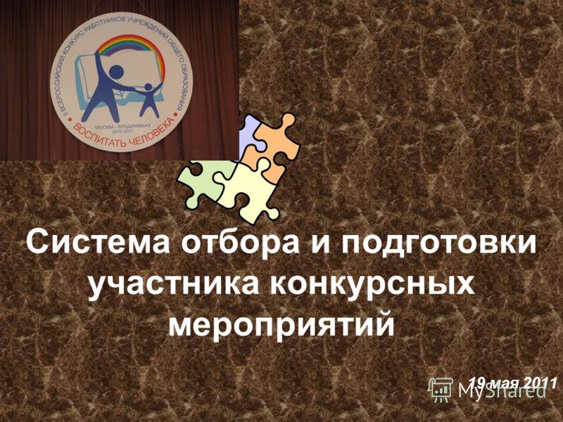 Система отбора и подготовки участника конкурсных мероприятий 19 мая 2011