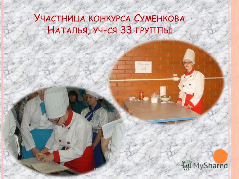 У ЧАСТНИЦА КОНКУРСА С УМЕНКОВА Н АТАЛЬЯ, УЧ - СЯ 33 ГРУППЫ