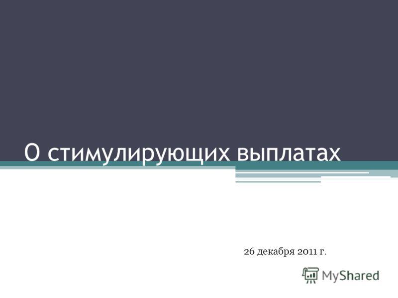 О стимулирующих выплатах 26 декабря 2011 г.