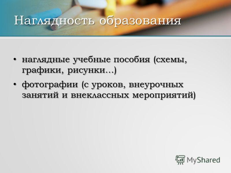 и внеклассных мероприятий)