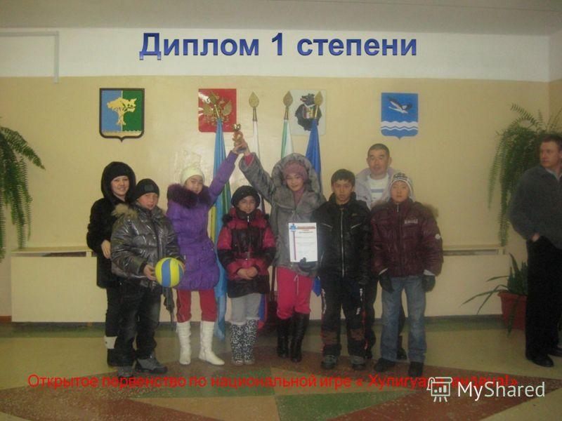 Открытое первенство по национальной игре « Хупигуари, андана!»