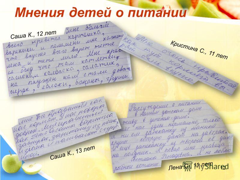Саша К., 12 лет Кристина С., 11 лет Саша К., 13 лет Лена С., 11 лет 12