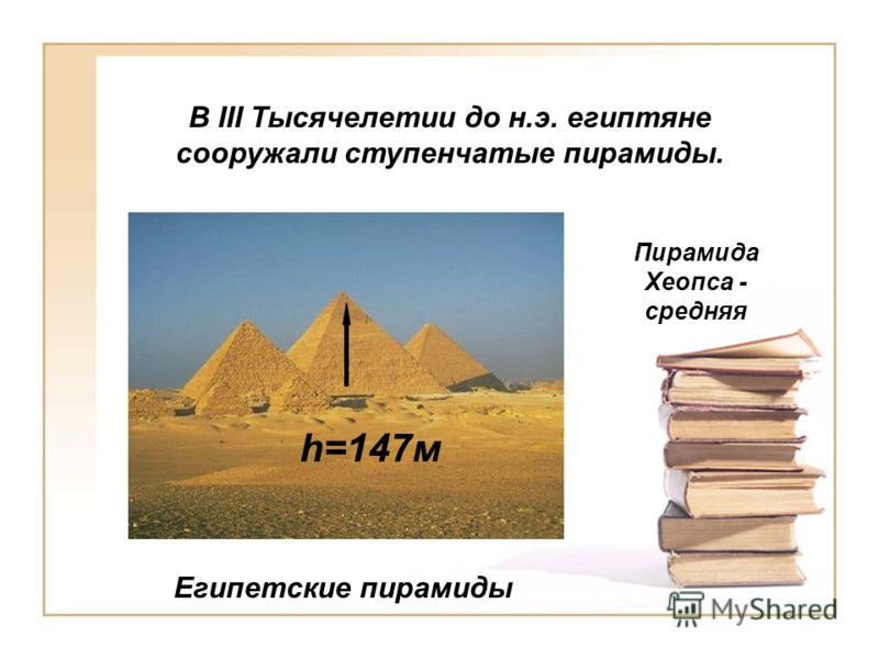 Египетские пирамиды Пирамида Хеопса - средняя В III Тысячелетии до н.э. египтяне сооружали ступенчатые пирамиды. h=147м