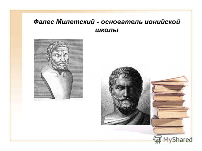 Фалес Милетский - основатель ионийской школы