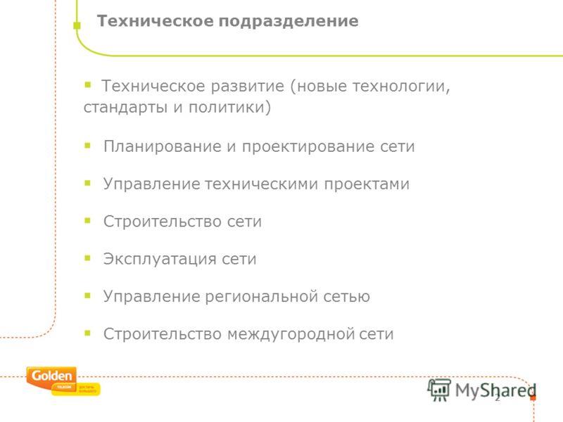 1 Компания «Голден Телеком» « Голден Телеком» - ведущий независимый оператор голосовой связи, передачи данных и Интернет услуг в России и СНГ. В 2007 году по версии Business Week «Голден Телеком» занял второе место в мире среди самых быстро растущих