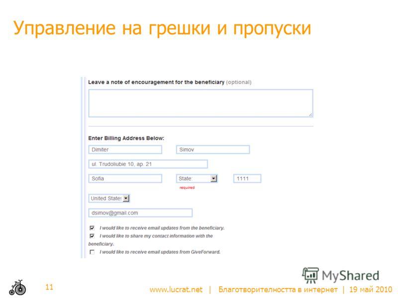 www.lucrat.net | Благотворителността в интернет | 19 май 2010 Управление на грешки и пропуски 11