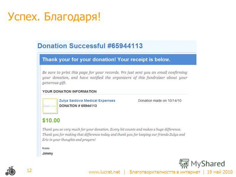 www.lucrat.net | Благотворителността в интернет | 19 май 2010 Успех. Благодаря! 12