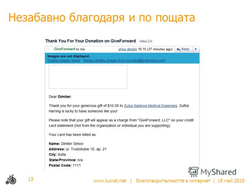 www.lucrat.net | Благотворителността в интернет | 19 май 2010 Незабавно благодаря и по пощата 13