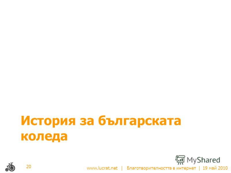 www.lucrat.net | Благотворителността в интернет | 19 май 2010 История за българската коледа 20