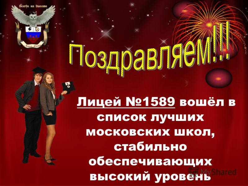 Лицей 1589 вошёл в список лучших московских школ, стабильно обеспечивающих высокий уровень образования.
