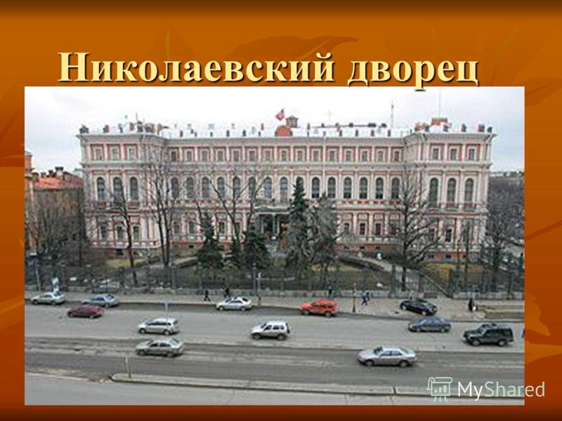 Николаевский дворец Николаевский дворец