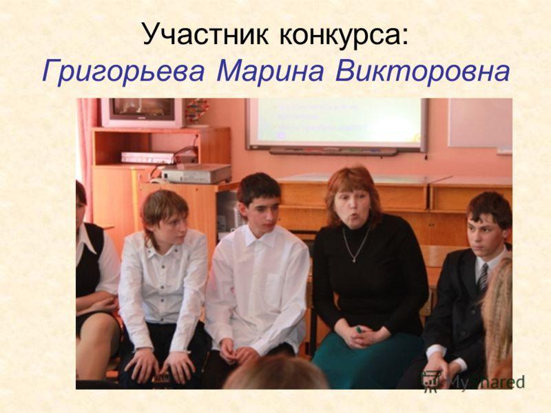 Участник конкурса: Григорьева Марина Викторовна