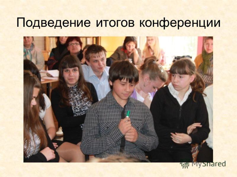 Подведение итогов конференции