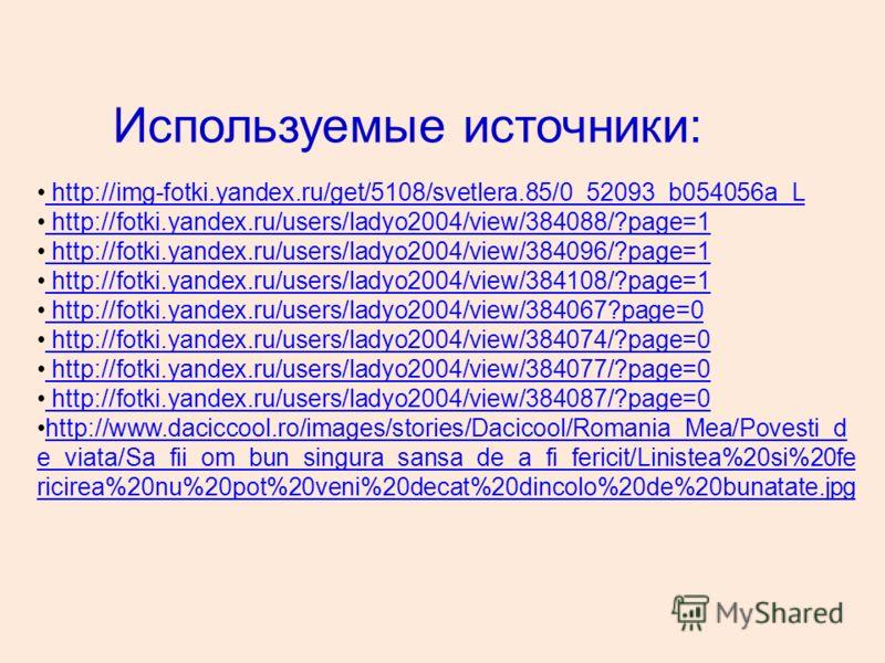 http://img-fotki.yandex.ru/get/5108/svetlera.85/0_52093_b054056a_L http://fotki.yandex.ru/users/ladyo2004/view/384088/?page=1 http://fotki.yandex.ru/users/ladyo2004/view/384096/?page=1 http://fotki.yandex.ru/users/ladyo2004/view/384108/?page=1 http:/