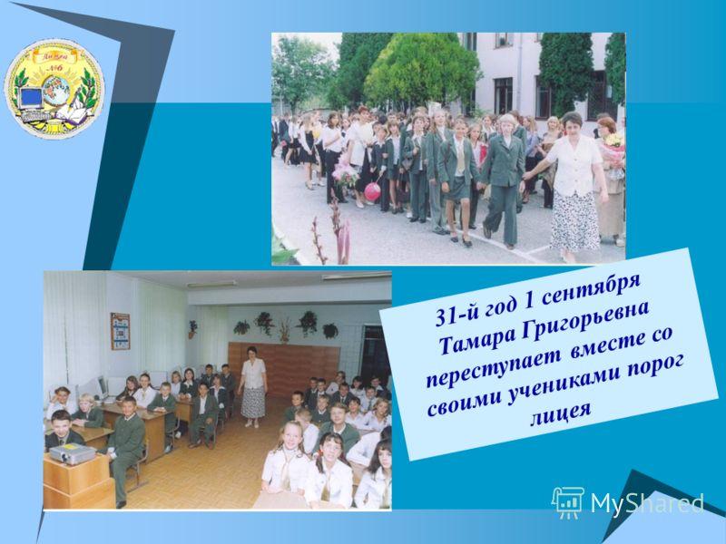 31-й год 1 сентября Тамара Григорьевна переступает вместе со своими учениками порог лицея
