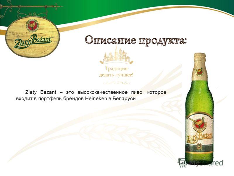 Zlaty Bazant – это высококачественное пиво, которое входит в портфель брендов Heineken в Беларуси.