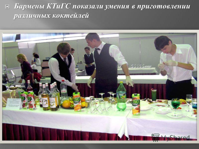 Бармены КТиГС показали умения в приготовлении различных коктейлей