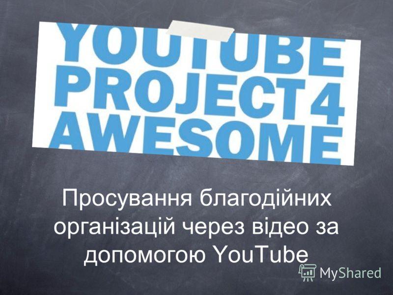 Просування благодійних організацій через відео за допомогою YouTube
