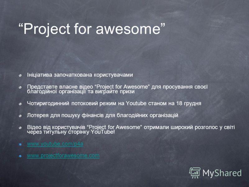 Project for awesome Ініціатива започаткована користувачами Представте власне відео Project for Awesome для просування своєї благодійної організації та виграйте призи Чотиригодинний потоковий режим на Youtube станом на 18 грудня Лотерея для пошуку фін