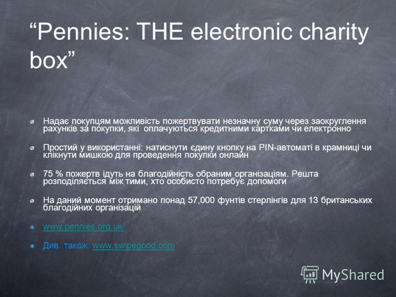 Pennies: THE electronic charity box Надає покупцям можливість пожертвувати незначну суму через заокруглення рахунків за покупки, які оплачуються кредитними картками чи електронно Простий у використанні: натиснути єдину кнопку на PIN-автоматі в крамни