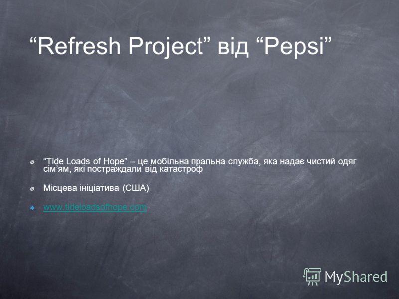 Refresh Project від Pepsi Tide Loads of Hope – це мобільна пральна служба, яка надає чистий одяг сімям, які постраждали від катастроф Місцева ініціатива (США) www.tideloadsofhope.com