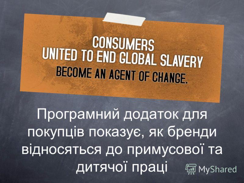 Програмний додаток для покупців показує, як бренди відносяться до примусової та дитячої праці