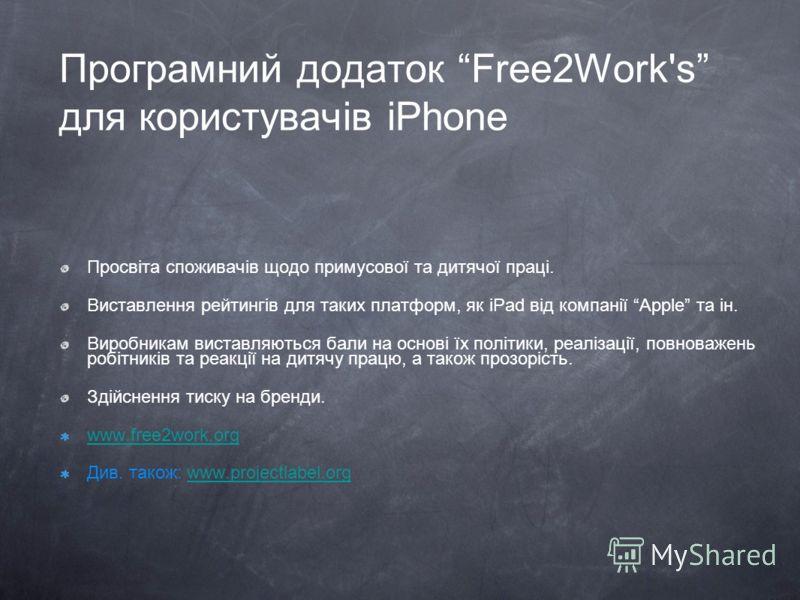 Програмний додаток Free2Work's для користувачів iPhone Просвіта споживачів щодо примусової та дитячої праці. Виставлення рейтингів для таких платформ, як iPad від компанії Apple та ін. Виробникам виставляються бали на основі їх політики, реалізації,