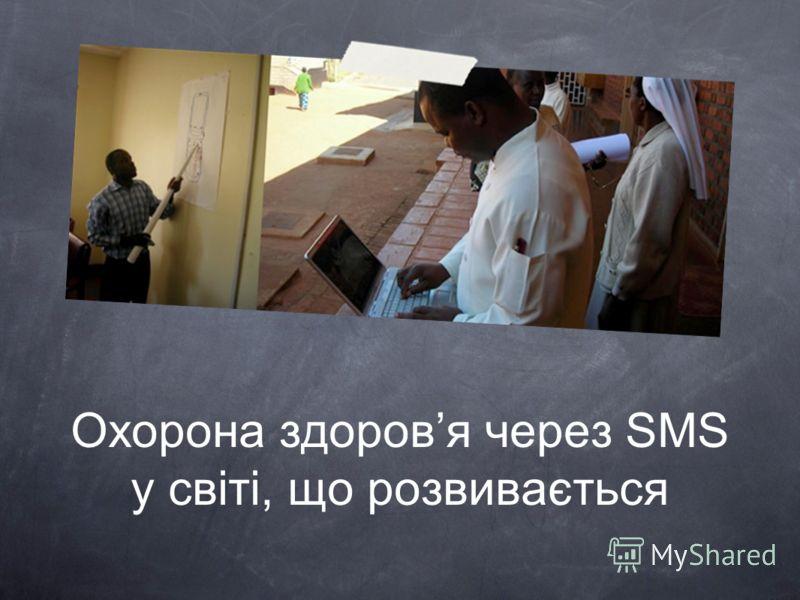 Охорона здоровя через SMS у світі, що розвивається